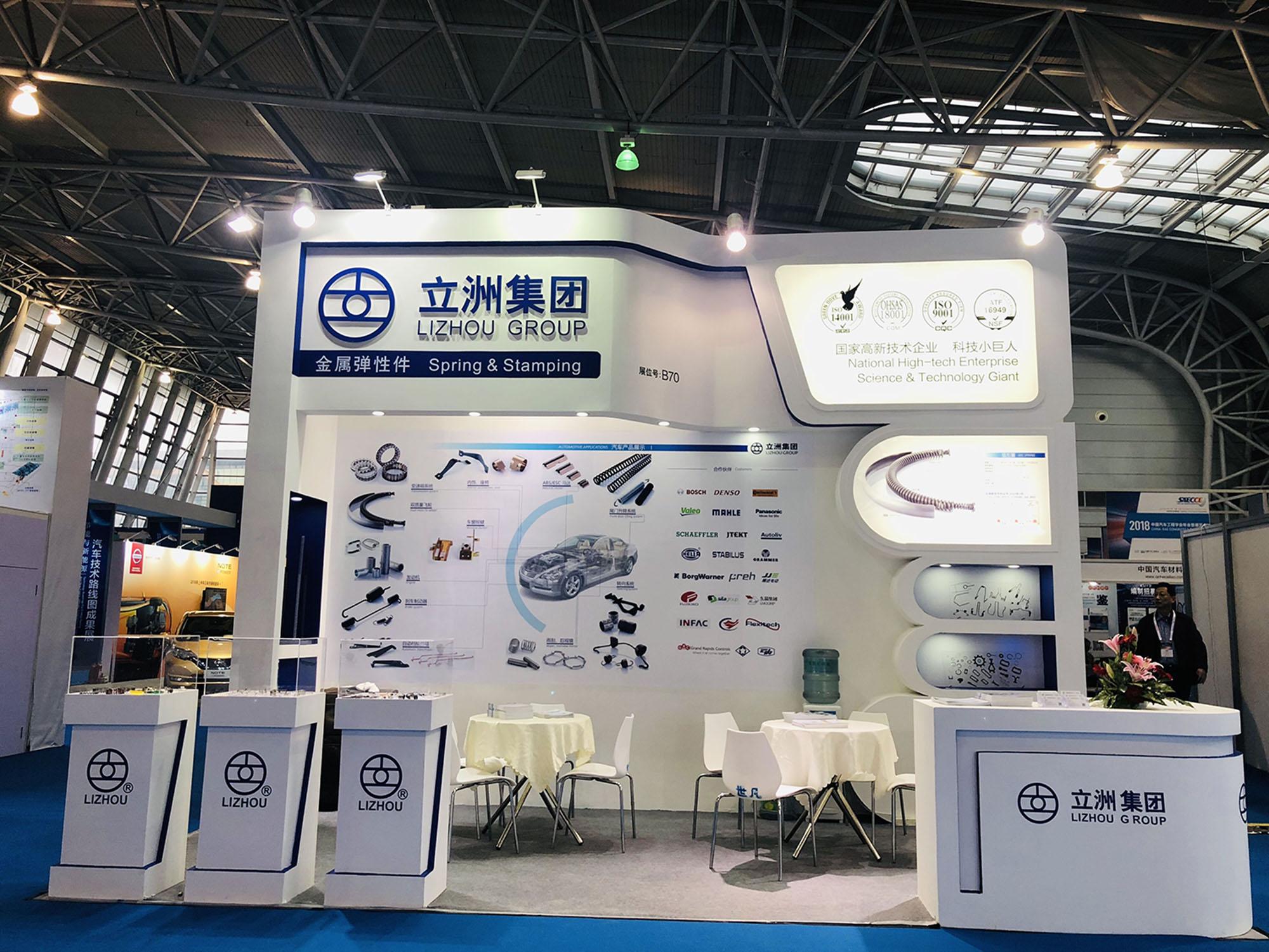 立洲集團參加2018中國汽車工程學會暨展覽會