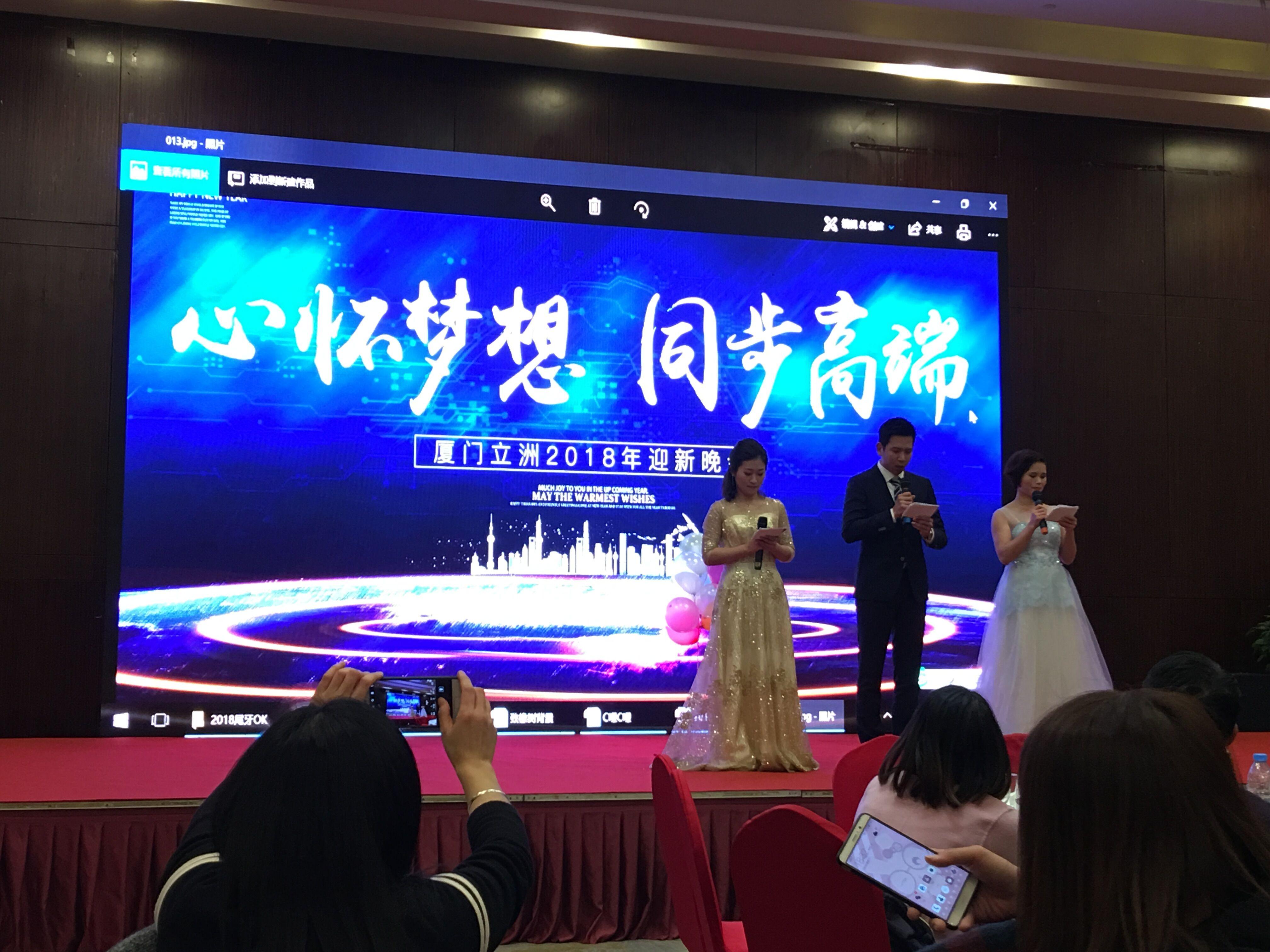 """廈門立洲2018年""""心懷夢想,同步高端""""迎新晚會圓滿舉辦"""